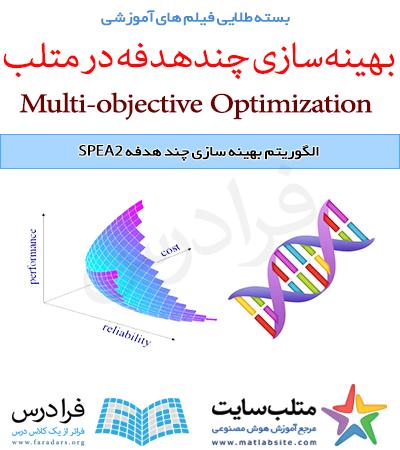 فیلم آموزشی جامع نسخه دوم الگوریتم تکاملی مبتنی بر قوت پارتو یا SPEA2 (به زبان فارسی)