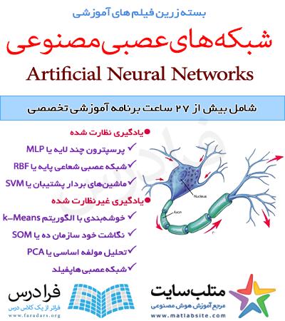 بسته زرین فیلم های آموزشی شبکه های عصبی مصنوعی در متلب (به زبان فارسی)