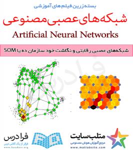 فیلم آموزشی جامع شبکه های عصبی رقابتی و نگاشت خود سازمان ده یا SOM (به زبان فارسی)