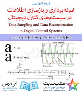 فیلم آموزشی نمونه برداری و بازسازی اطلاعات در سیستم های کنترل دیجیتال