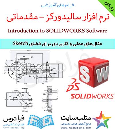 دانلود رایگان فیلم آموزشی ارائه مثال های عملی و کاربردی در فضای Sketch در نرم افزار سالیدورکز