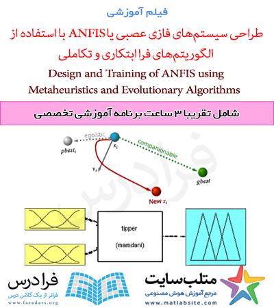 فیلم آموزشی طراحی سیستم های فازی عصبی یا ANFIS با استفاده از الگوریتم های فرا ابتکاری و تکاملی