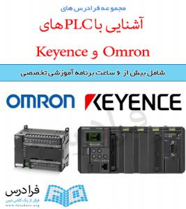 فیلم آموزشی آشنایی با PLCهای ساخت شرکت های Omron و Keyence