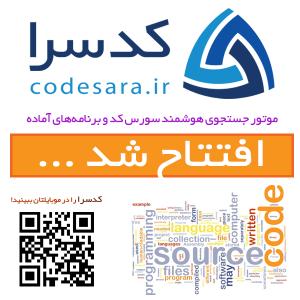 کدسرا (CodeSara)  نخستین موتور جستجوی هوشمند سورس کد