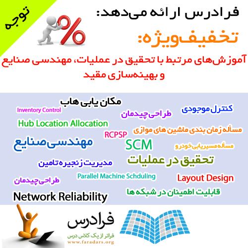 تخفیف ویژه مجموعه های آموزشی مهندسی صنایع و بهینه سازی مقید