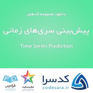 دانلود رایگان کدهای آماده متلب برای پیش بینی سری های زمانی