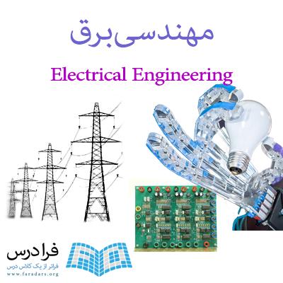 آموزش های فرادرس در زمینه مهندسی برق
