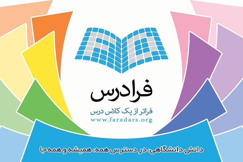 معرفی فرادرس: پروژه جامع آموزش دانشگاهی ایران