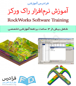 فرادرس آموزش نرم افزار راک ورکز یا RockWorks