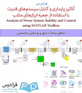 فرادرس آنالیز پایداری و کنترل سیستم های قدرت با استفاده از جعبه ابزارهای نرم افزار متلب