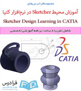 آموزش محیط طراحی یا محیط Sketcher نرم افزار کتیا (CATIA)
