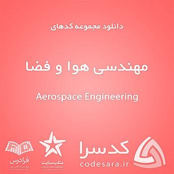 دانلود رایگان کدهای آماده متلب برای مهندسی هوا و فضا