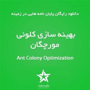 Ant-Colony-Optimization1