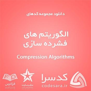 دانلود رایگان کدهای آماده متلب برای الگوریتم های فشرده سازی