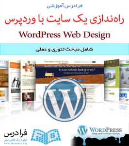 فرادرس راه اندازی سایت با وردپرس (WordPress)