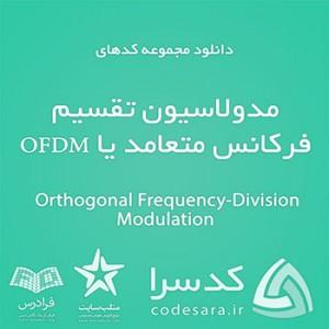 دانلود رایگان کدهای آماده متلب برای مدولاسیون تقسیم فرکانس متعامد یا OFDM