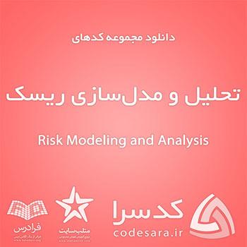 دانلود رایگان کدهای آماده متلب برای تحلیل و مدل سازی ریسک