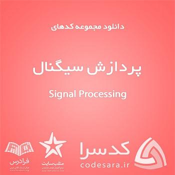 دانلود رایگان کدهای آماده متلب برای پردازش سیگنال