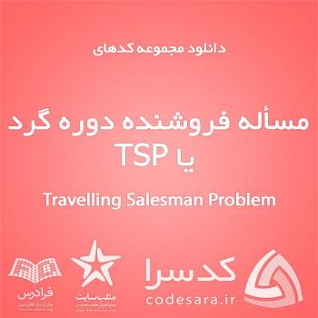 دانلود رایگان کدهای آماده متلب برای مسأله فروشنده دوره گرد یا TSP
