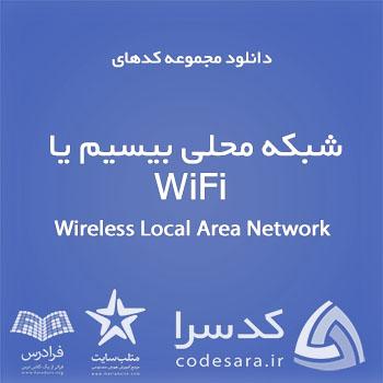 دانلود رایگان کدهای آماده متلب برای شبکه محلی بیسیم یا WiFi