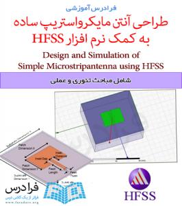 فرادرس طراحی آنتن مایکرواستریپ ساده به کمک نرم افزار HFSS