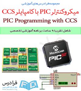 مجموعه فرادرس های میکروکنترلر PIC با کامپایلر CCS
