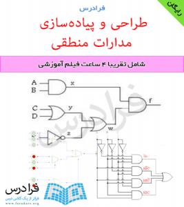 طراحی و پیاده سازی مدارات منطقی