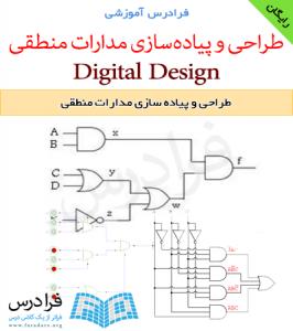 فرادرس آموزشی طراحی و پیاده سازی مدارات منطقی