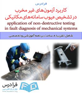 فرادرس کاربرد آزمون های غیر مخرب در تشخیص عیوب سامانه های مکانیکی