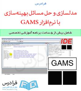 فرادرس مدلسازی و حل مسائل بهینه سازی با نرم افزار GAMS