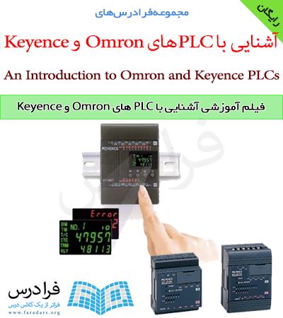فیلم آموزشی PLC چیست؟