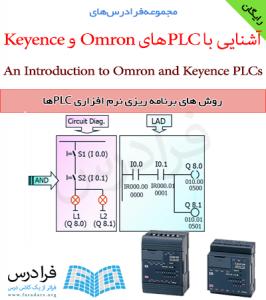 روش های برنامه ریزی نرم افزاری PLCها