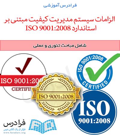 الزامات سیستم مدیریت کیفیت مبتنی بر استاندارد ISO 9001:2008