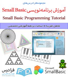 مجموعه فرادرس های آموزش برنامه نویسی اسمال بیسیک یا Small Basic