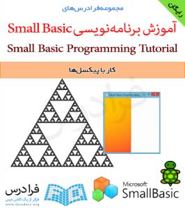 فرادرس آموزشی کار با پیکسل ها در زبان برنامهنویسی Microsoft Small Basic