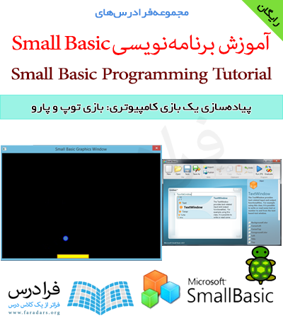 فرادرس آموزشی پیاده سازی یک بازی کامپیوتری: بازی توپ و پارو با Small Basic