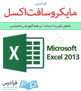 آموزش مایکروسافت اکسل