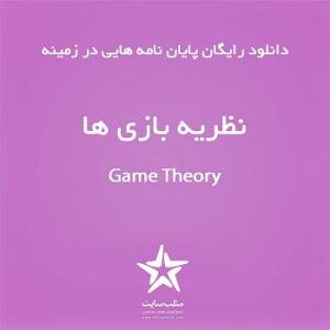 دانلود رایگان پایان نامه هایی در زمینه نظریه بازی ها