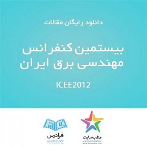 دانلود رایگان مقالات کنفرانس ICEE2012 (سری چهارم)