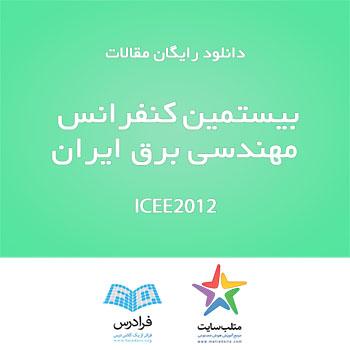 دانلود رایگان مقالات کنفرانس ICEE2012(سری ششم)