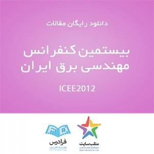 دانلود رایگان مقالات کنفرانس ICEE2012(سری پنجم)