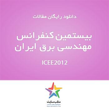 دانلود رایگان مقالات کنفرانس ICEE2012 (سری پنجم)