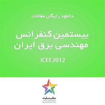 دانلود رایگان مقالات کنفرانس ICEE2012 (سری سوم)