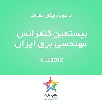 دانلود رایگان مقالات کنفرانس ICEE2012 (سری ششم)