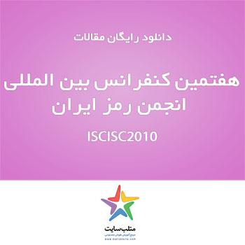 دانلود رایگان مقالات هفتمین کنفرانس بین المللی انجمن رمز ایران (ISCISC2010)