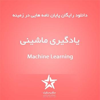 دانلود رایگان پایان نامه هایی در زمینه یادگیری ماشینی