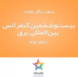 دانلود رایگان مقالات بیستوششمین کنفرانس بینالمللی برق (PSC2011) - سری اول