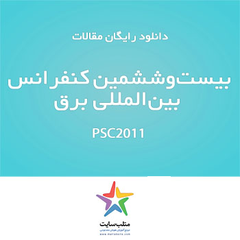 دانلود رایگان مقالات بیستوششمین کنفرانس بینالمللی برق (PSC2011) - سری سوم