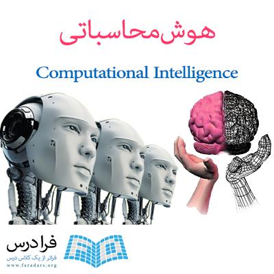 computational-intelligence
