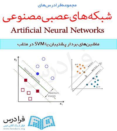آیا ماشین بردار پشتیبان (SVM) نوع خاصی از شبکه های عصبی مصنوعی است؟